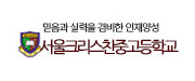 서울크리스찬중고등학교