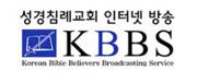 성경침례교회 인터넷생방송