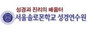 서울솔로몬학교 성경연수원